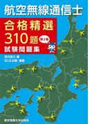 航空無線通信士合格精選310題試験問題集 第2集