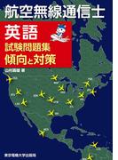 航空無線通信士英語試験問題集傾向と対策