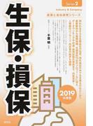 生保・損保 2019年度版 (産業と会社研究シリーズ)