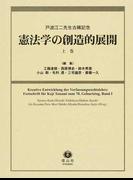 憲法学の創造的展開 戸波江二先生古稀記念 上巻