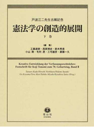 憲法学の創造的展開 戸波江二先生古稀記念 下巻