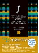 Scoremaker ZERO公式ガイドブック スキャナも活用して多様な楽譜を簡単に for Windows