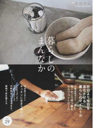 暮らしのまんなか vol.29 昨日より今日を進化させる暮らしのマイルール (別冊天然生活 CHIKYU-MARU MOOK)(CHIKYU-MARU MOOK)