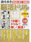 持ち歩き脳活ドリルプラス vol.4