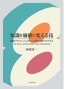 【オンデマンドブック】知識を価値に変える技 ― 知的プロフェッショナル入門8日間プログラム