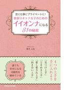 【オンデマンドブック】恋に仕事にプライベートに! 欲張りオトナ女子のためのイイオンナになる31の秘密