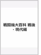 戦闘機大百科 戦後・現代編