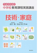 平成29年改訂中学校教育課程実践講座 技術・家庭