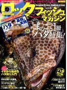 ロックフッシュマガジン vol.3 特集:まるごと1冊ハタ特集!ハタの種類からそれぞれの釣り方までイチから
