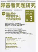 障害者問題研究 Vol.45No.3 特集高齢期の障害者家族と生活の諸問題
