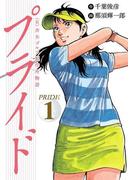 【全1-10セット】(有)斉木ゴルフ製作所物語 プライド