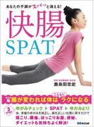 あなたの不調がスパッと消える!快腸SPAT―――【第2の脳】腸が変われば体は「こんなに」ラクになる