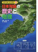 日本の島じま大研究 1 日本列島の歴史と地理