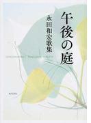 午後の庭 永田和宏歌集