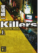 Killers 上 (講談社文庫)(講談社文庫)