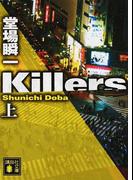 Killers 上