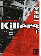 Killers 下 (講談社文庫)(講談社文庫)