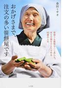 おかげさまで、注文の多い笹餅屋です 笹採りも製粉もこしあんも。年5万個をひとりで作る90歳の人生