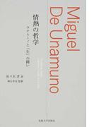 情熱の哲学 ウナムーノと「生」の闘い