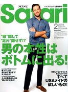 Safari(サファリ) 2018年 02月号 [雑誌]