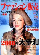 ファッション販売 2018年 02月号 [雑誌]