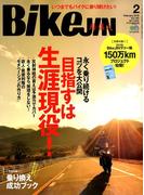 BikeJIN (培倶人) 2018年 02月号 [雑誌]