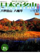 週刊日本百名山 改訂新版 2018年 1/14号 [雑誌]