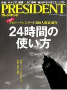 PRESIDENT (プレジデント) 2018年 1/29号 [雑誌]