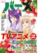 コミックバーズ 2018年01月号(バーズコミックス)