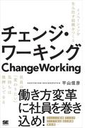 チェンジ・ワーキング イノベーションを生み出す組織をつくる
