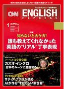 [音声DL付き]CNN ENGLISH EXPRESS 2018年1月号
