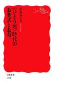〈ひとり死〉時代のお葬式とお墓(岩波新書)