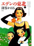 【セット商品】エデンの東北 1-12巻セット