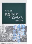 戦前日本のポピュリズム 日米戦争への道