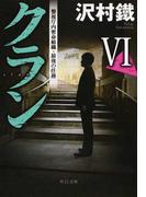 クラン 6 警視庁内密命組織・最後の任務 (中公文庫)