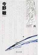 孤拳伝 新装版 4 (中公文庫)(中公文庫)