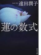 蓮の数式 (中公文庫)
