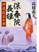 保春院義姫 伊達政宗の母 (中公文庫)(中公文庫)