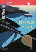 のりものづくし (中公文庫)(中公文庫)