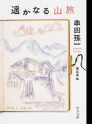 遙かなる山旅 (中公文庫)(中公文庫)
