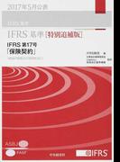 IFRS基準 2017特別追補版 IFRS第17号「保険契約」