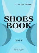 シューズブック 2018年版