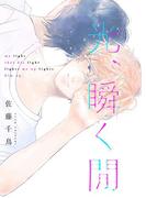 【11-15セット】光、瞬く間(arca comics)