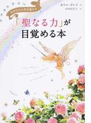 「聖なる力」が目覚める本 あなたの人生を変える