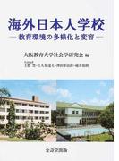海外日本人学校 教育環境の多様化と変容