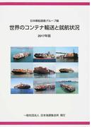 世界のコンテナ輸送と就航状況 2017年版