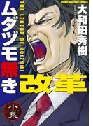 ≪期間限定30%OFF≫【セット商品】ムダヅモ無き改革 1-16巻セット