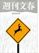 週刊文春 12月14日号