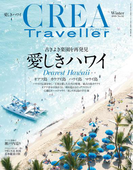 CREA Traveller 2018 Winter NO.52