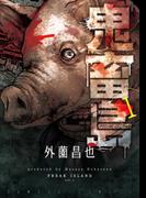 【セット商品】鬼畜島 1-8巻セット